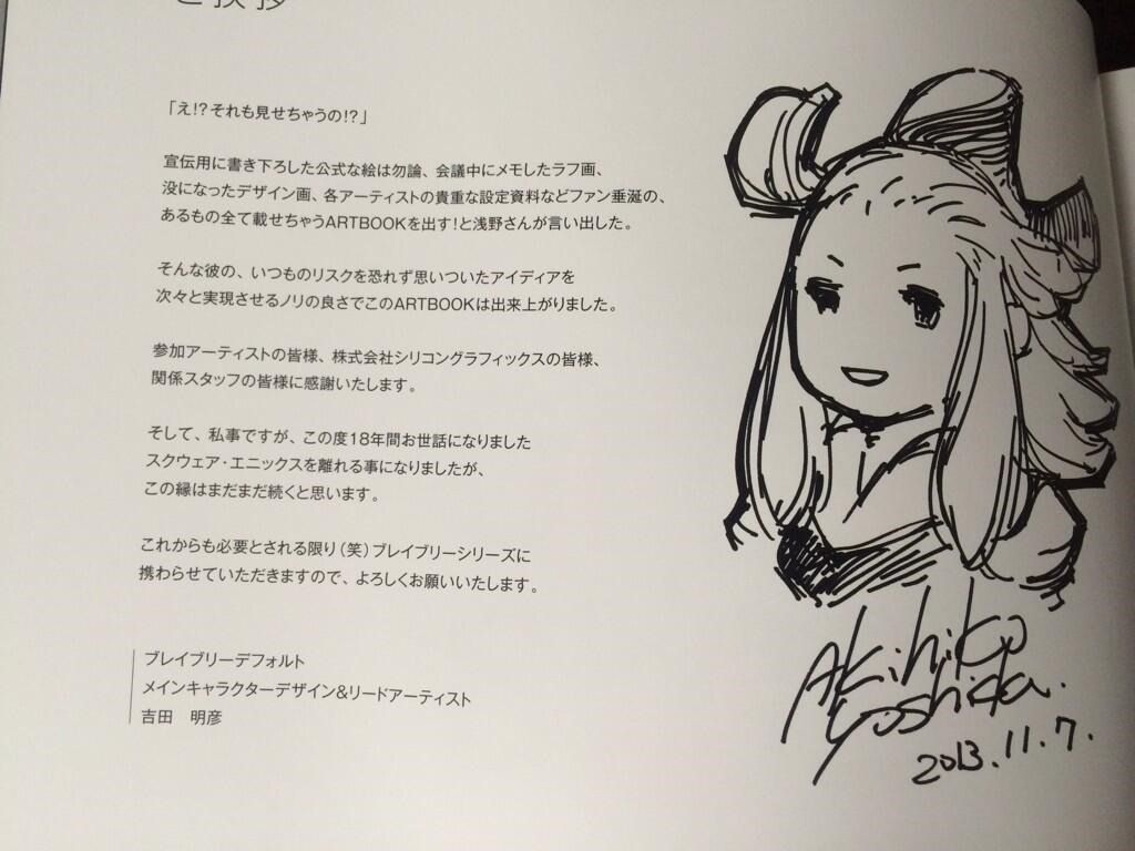 Estratto dell'artbook giapponese di Bravely Default: For The Sequel