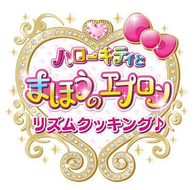 Hello_Kitty_Apron_Magic_CooKing_logo