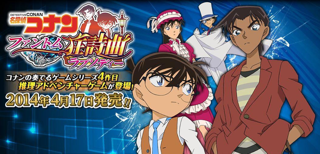 Detective Conan 3DS