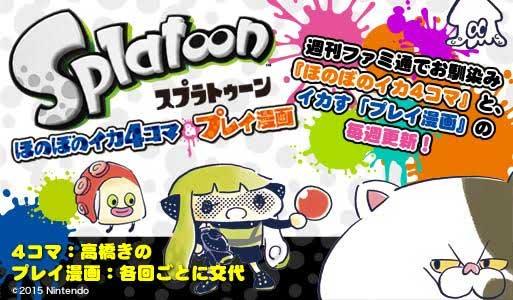 nintendon-splatoon-manga-famitsu