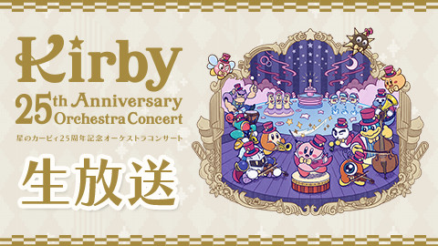 kirby concerto