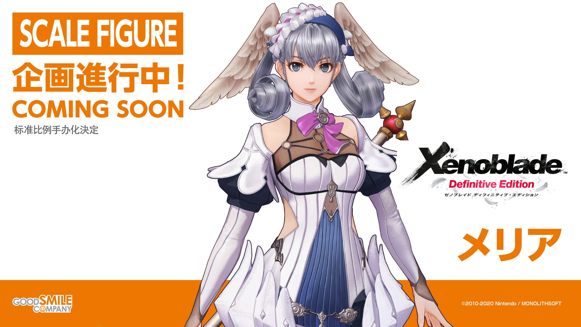 melia-figure-nintendon