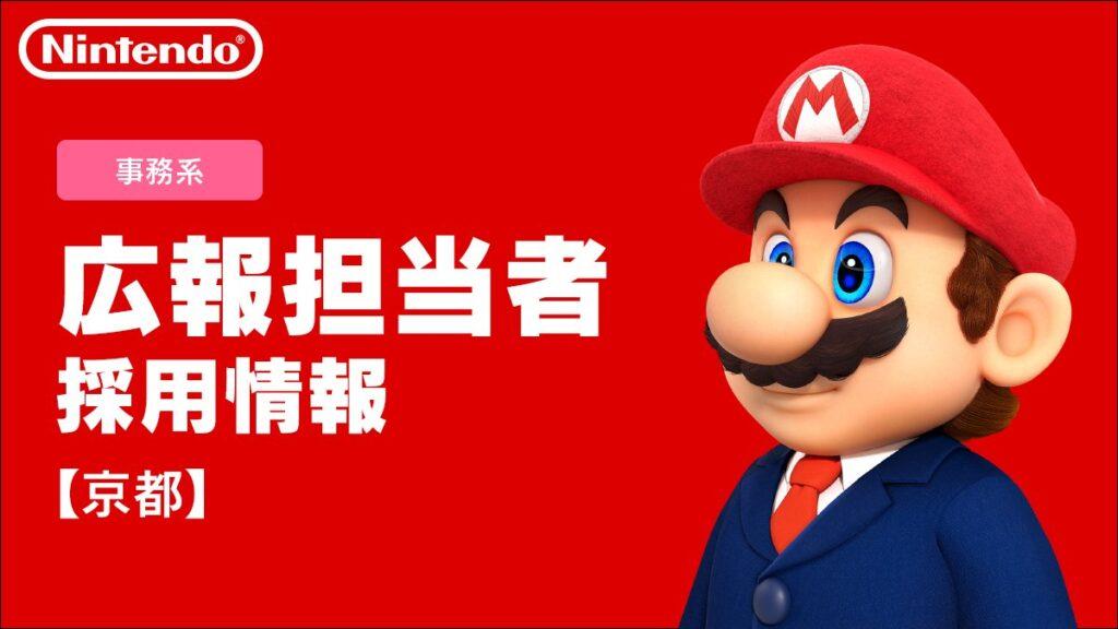 Nintendo Spokesperson
