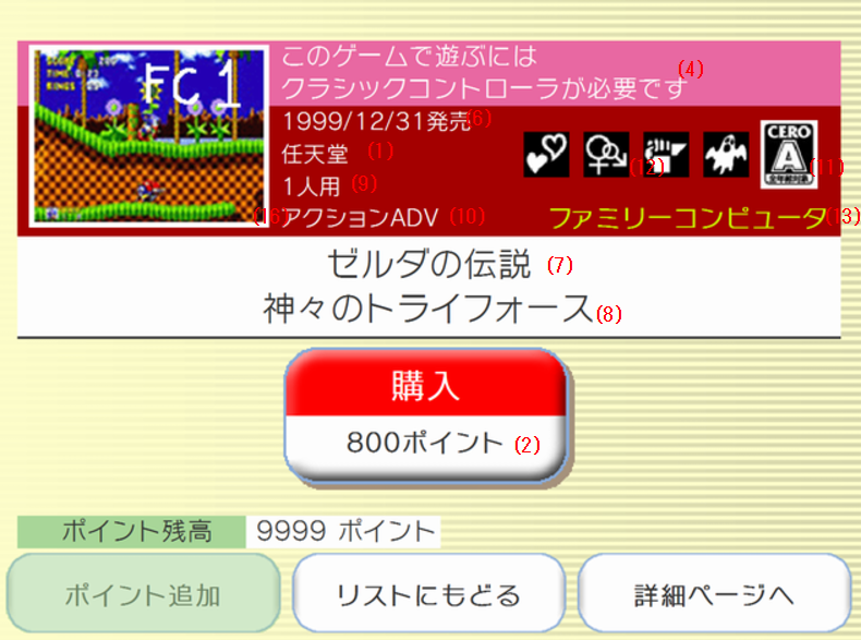 Wii-Shop-Leak-2-NintendOn