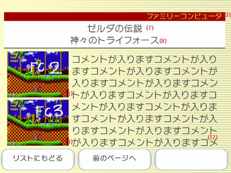 Wii-Shop-Leak-3-NintendOn