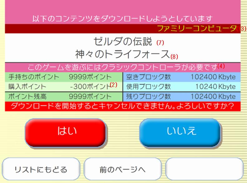 Wii-Shop-Leak-4-NintendOn